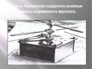 Модель Ломоносова содержала основные элементы современного вертолета.