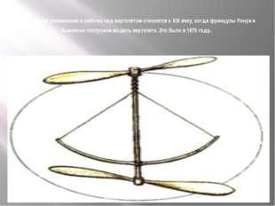 Следующее упоминание о работах над вертолетом относится к XIX веку, когда фра