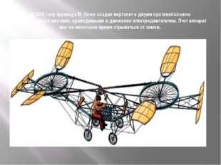 В 1905 голу француз М. Леже создал вертолет е двумя противоположно вращающими