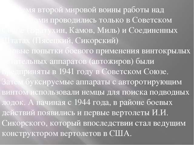Во время второй мировой воины работы над вертолетами проводились только в Сов...