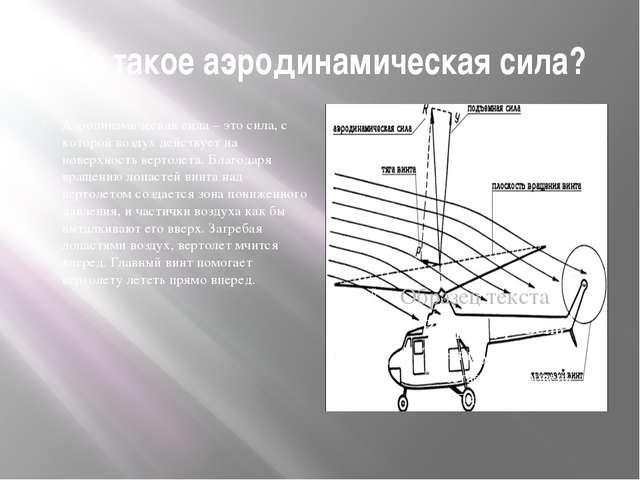 Что такое аэродинамическая сила? Аэродинамическая сила – это сила, с которой...