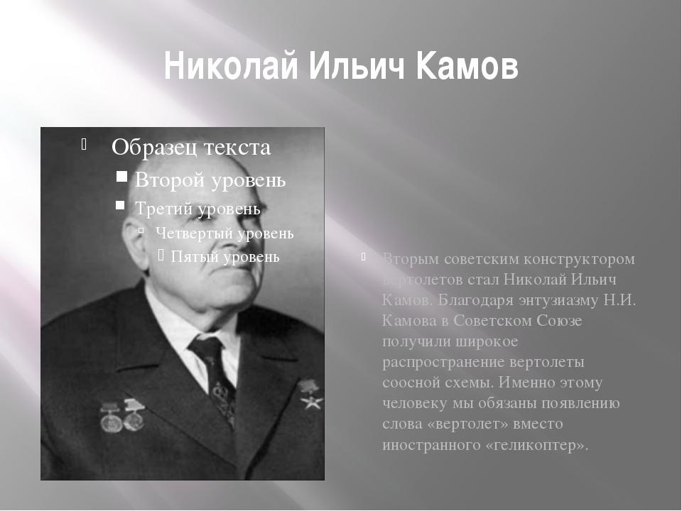 Николай Ильич Камов Вторым советским конструктором вертолетов стал Николай Ил...