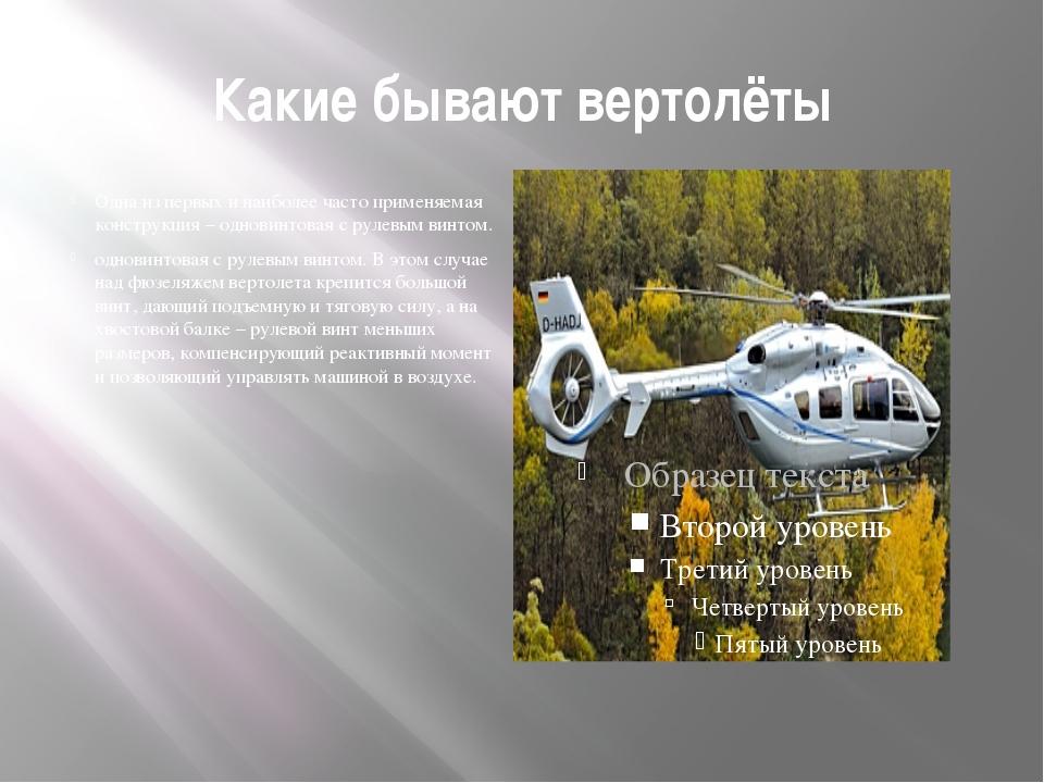 Какие бывают вертолёты Одна из первых и наиболее часто применяемая конструкци...