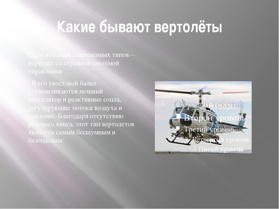 Какие бывают вертолёты Один из самых современных типов – вертолет со струйной...