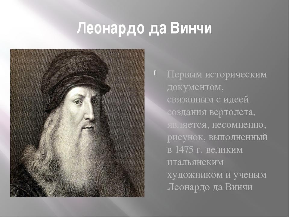 Леонардо да Винчи Первым историческим документом, связанным с идеей создания...