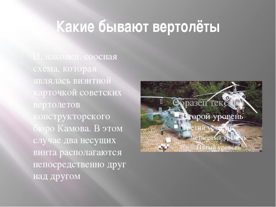 Какие бывают вертолёты И, наконец, соосная схема, которая являлась визитной к...