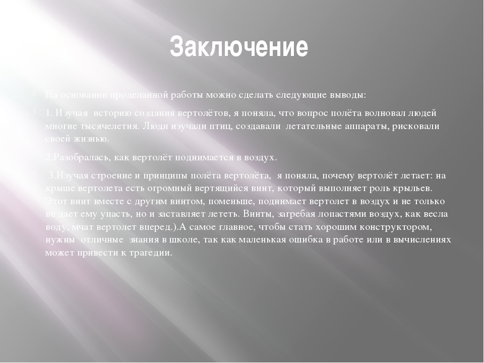 Заключение На основании проделанной работы можно сделать следующие выводы: 1....
