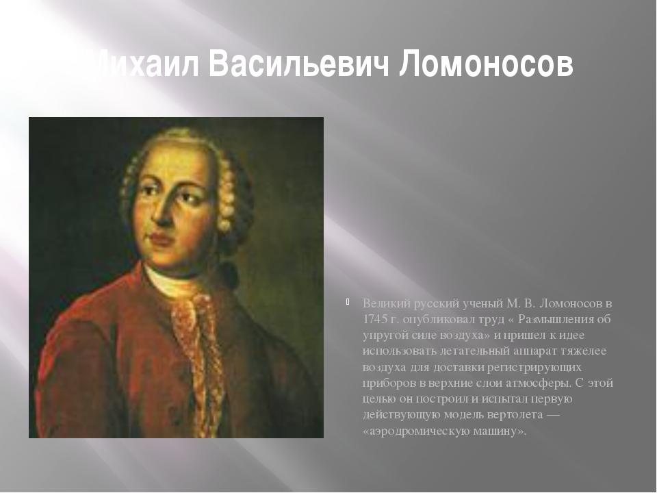 Михаил Васильевич Ломоносов Великий русский ученый М. В. Ломоносов в 1745 г....