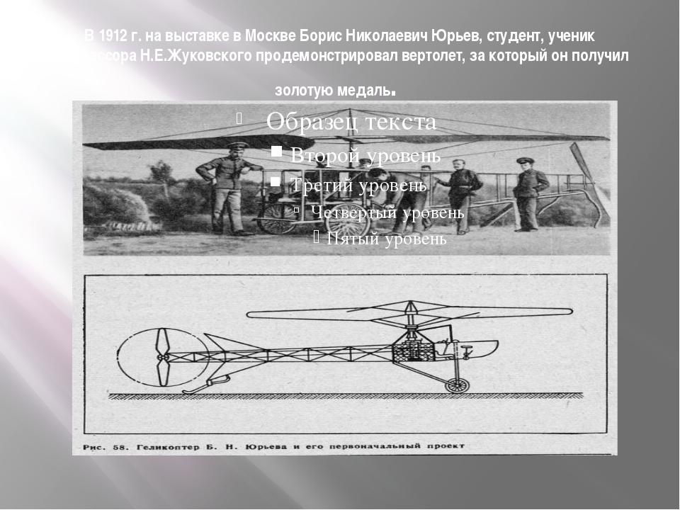 В 1912 г. на выставке в Москве Борис Николаевич Юрьев, студент, ученик профес...