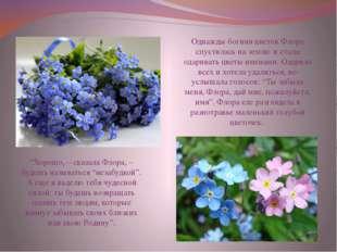 Однажды богиня цветов Флора спустилась на землю и стала одаривать цветы имена