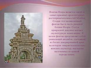Фонтан Флора является одной из самых красивых архитектурных достопримечательн