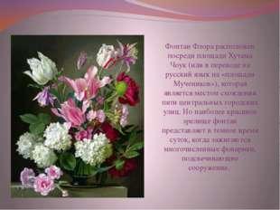 Фонтан Флора расположен посреди площади Хутама Чоук (или в переводе на русски
