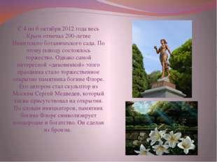 С 4 по 6 октября 2012 года весь Крым отмечал 200-летие Никитского ботаническо