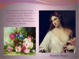 Изображалась Флора в виде красивой молодой женщины с цветами в руках. Многие