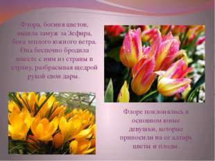 Флора, богиня цветов, вышла замуж за Зефира, бога теплого южного ветра. Она б