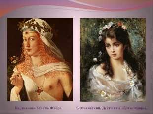 Бартоломео Венето. Флора. К. Маковский. Девушка в образе Флоры.