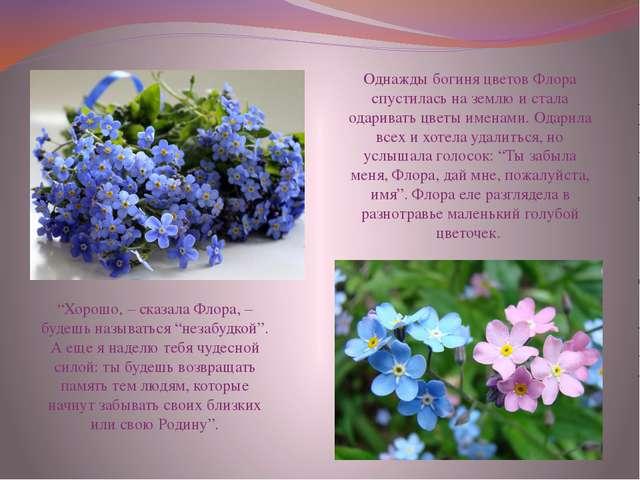 Однажды богиня цветов Флора спустилась на землю и стала одаривать цветы имена...