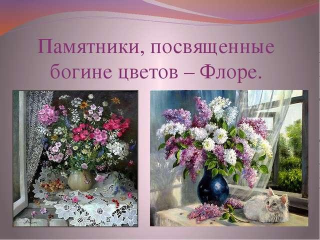 Памятники, посвященные богине цветов – Флоре.