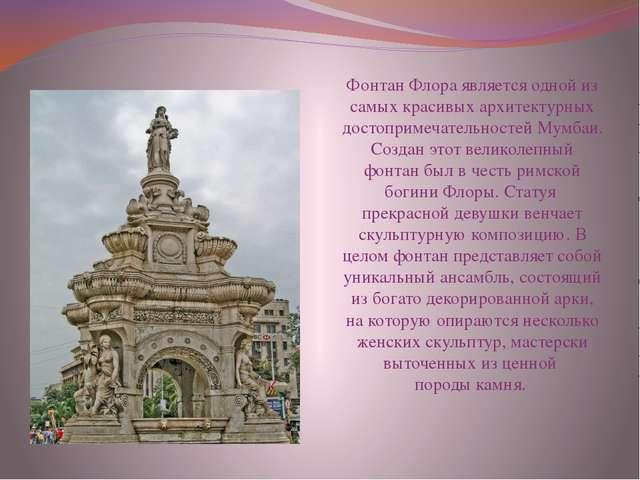 Фонтан Флора является одной из самых красивых архитектурных достопримечательн...