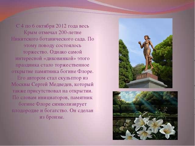 С 4 по 6 октября 2012 года весь Крым отмечал 200-летие Никитского ботаническо...