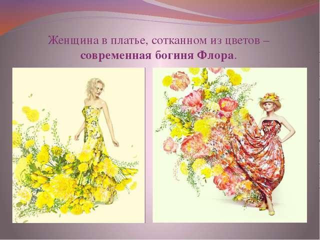 Женщина в платье, сотканном из цветов – современная богиня Флора.