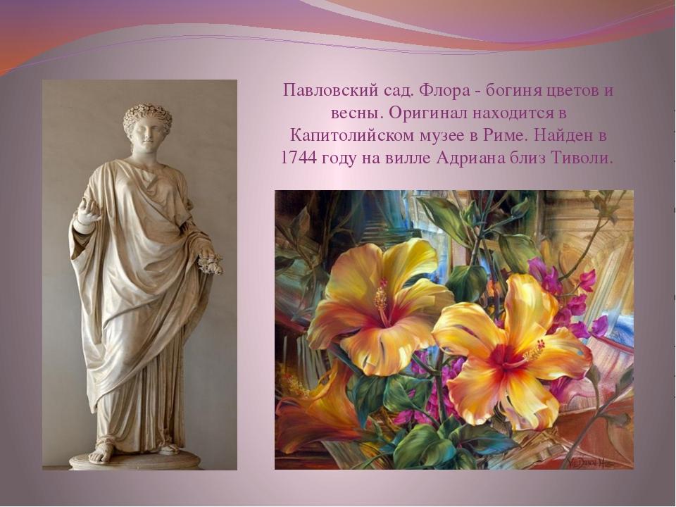 Павловский сад. Флора - богиня цветов и весны. Оригинал находится в Капитолий...