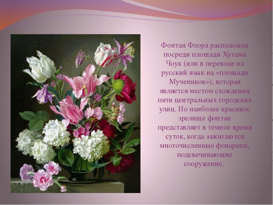 Фонтан Флора расположен посреди площади Хутама Чоук (или в переводе на русски...