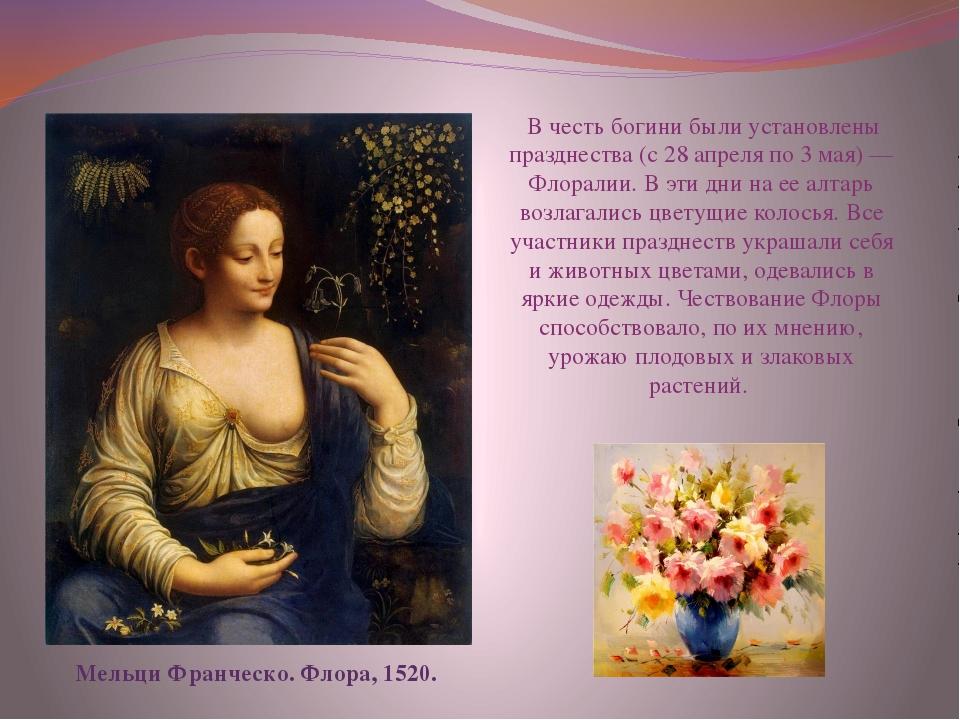 Мельци Франческо. Флора, 1520. В честь богини были установлены празднества (...