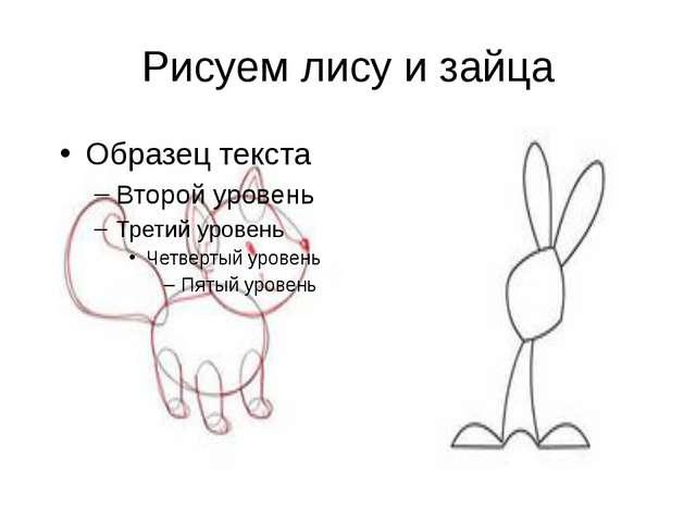 Рисуем лису и зайца