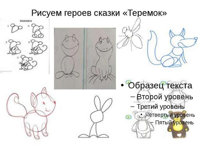 Рисуем героев сказки «Теремок»