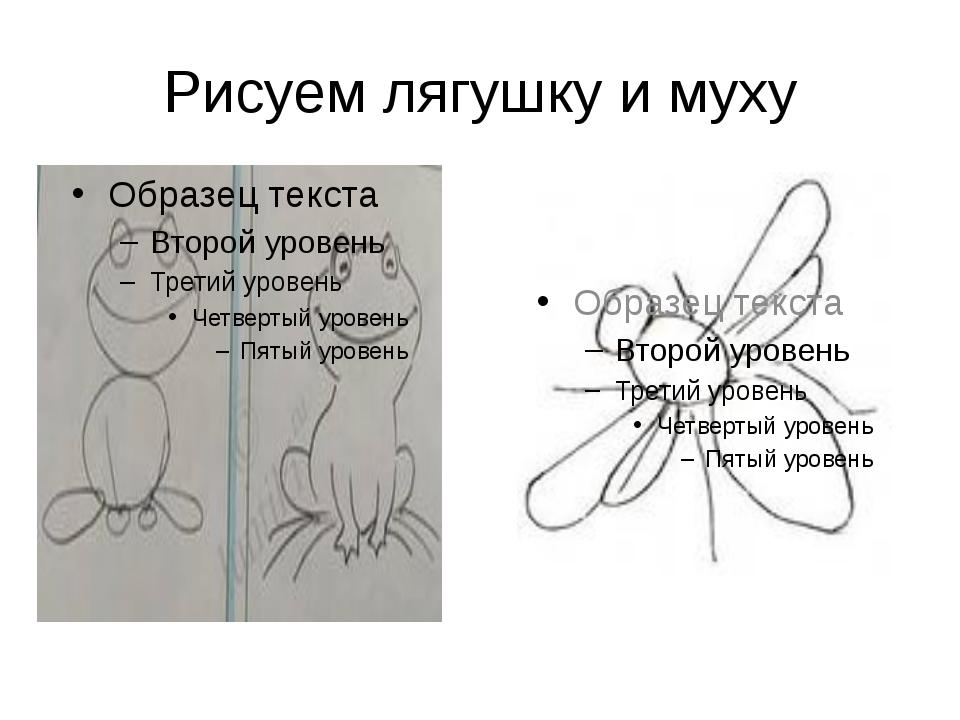 Рисуем лягушку и муху