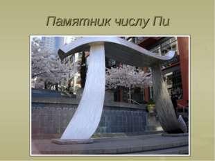 Памятник числу Пи