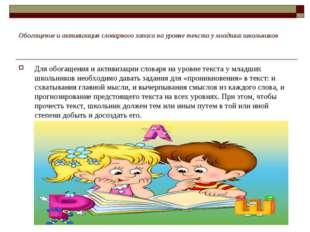 Обогащение и активизация словарного запаса на уровне текста у младших школьни