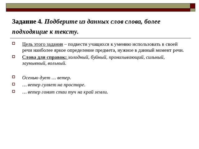 Задание 4. Подберите из данных слов слова, более подходящие к тексту. Цель эт...
