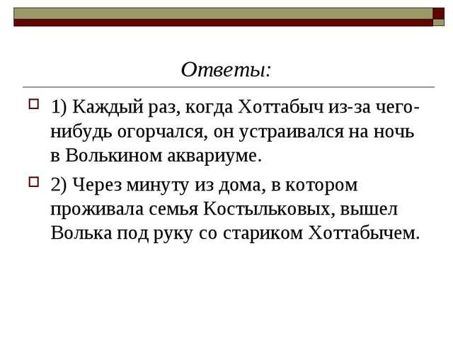 Ответы: 1) Каждый раз, когда Хоттабыч из-за чего-нибудь огорчался, он устраив...