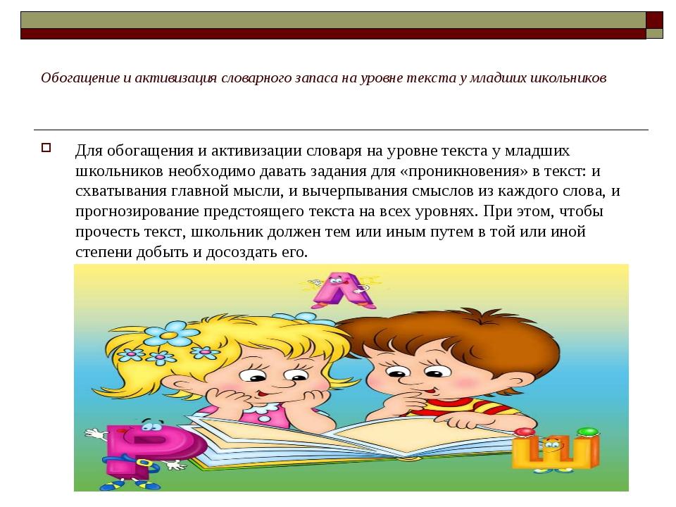 Обогащение и активизация словарного запаса на уровне текста у младших школьни...
