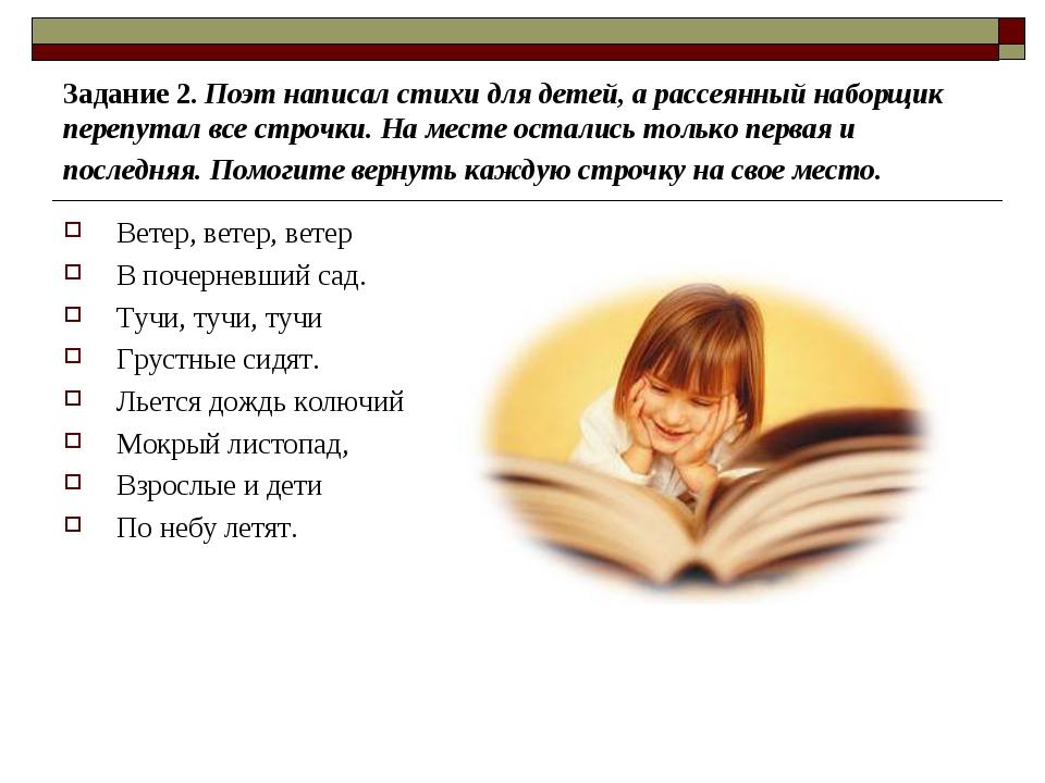 Задание 2. Поэт написал стихи для детей, а рассеянный наборщик перепутал все...
