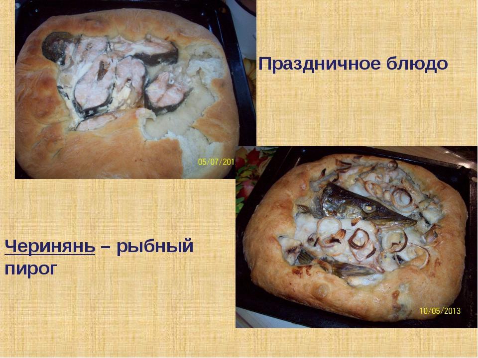Коми блюда рецепт