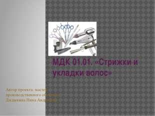 проект по МДК 01.01. «Стрижки и укладки волос» Автор проекта: мастер произво