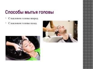 Способы мытья головы С наклоном головы вперед. С наклоном головы назад.