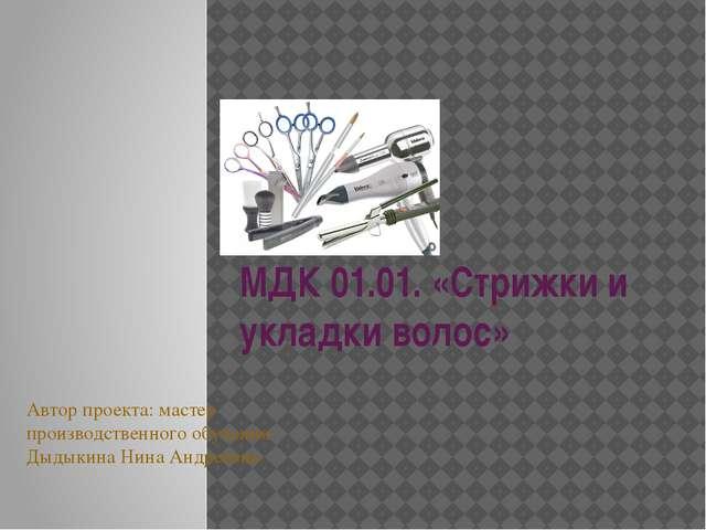 проект по МДК 01.01. «Стрижки и укладки волос» Автор проекта: мастер произво...