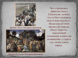 Все стремились прикоснуться к Спасителю, потому что от Него исходила сила и и