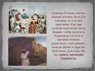 Сначала Господь указал, какими должны быть Его ученики, то есть все христиане