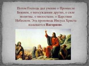 Потом Господь дал учение о Промысле Божием, о неосуждении других, о силе моли