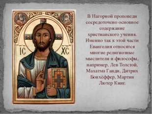 В Нагорной проповеди сосредоточено основное содержание христианского учения.