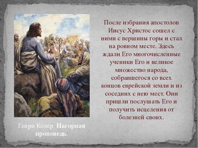 После избрания апостолов Иисус Христос сошел с ними с вершины горы и стал на...