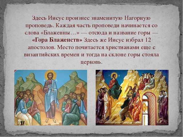 Здесь Иисус произнес знаменитую Нагорную проповедь. Каждая часть проповеди на...