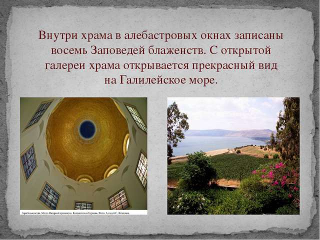 Внутри храма в алебастровых окнах записаны восемь Заповедей блаженств. С отк...