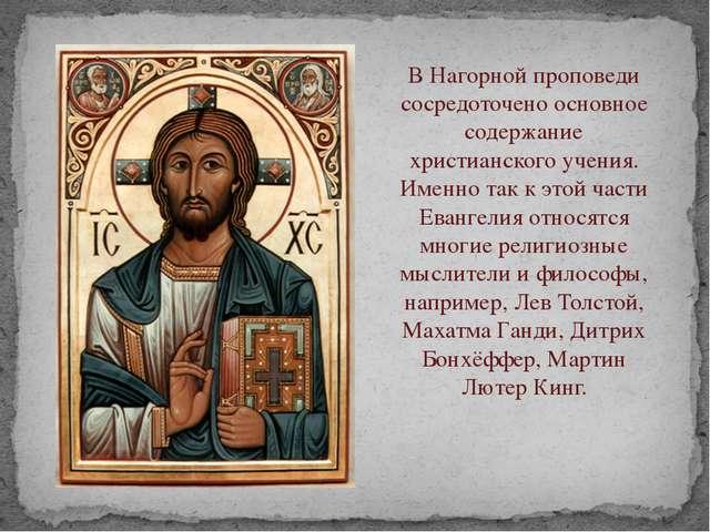В Нагорной проповеди сосредоточено основное содержание христианского учения....