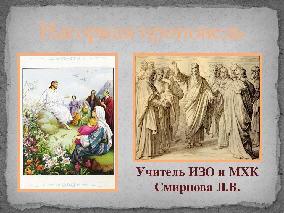 Нагорная проповедь Учитель ИЗО и МХК Смирнова Л.В.